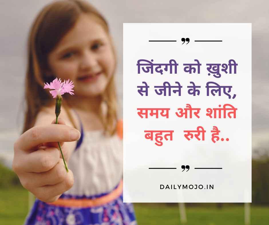 Khushi se jeene ke lie best peace uotes in hindi dp image