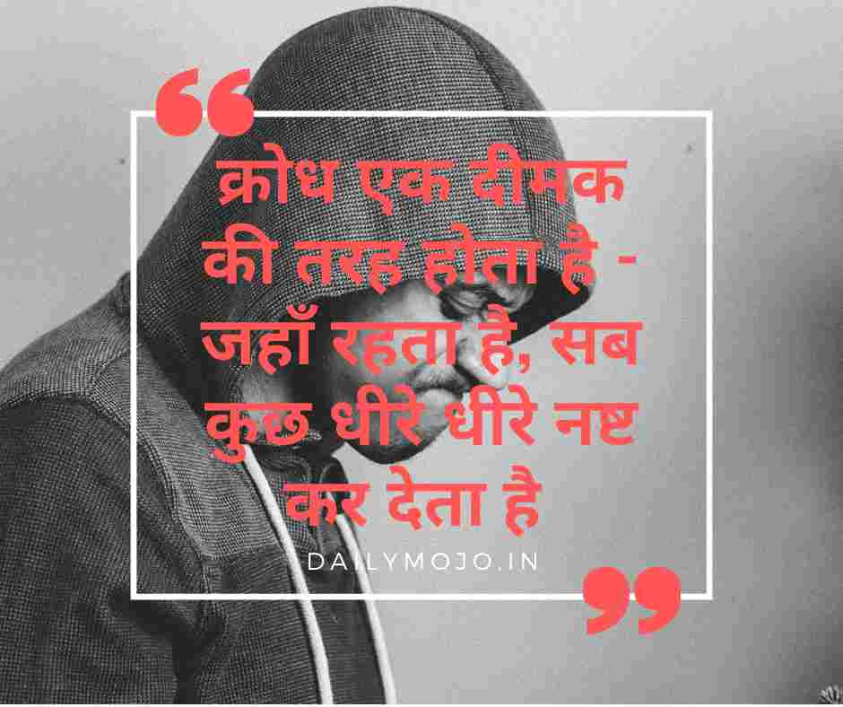 क्रोध एक दीमक की तरह होता है - जहाँ रहता है, सब कुछ धीरे धीरे नष्ट कर देता है - hindi status quotes