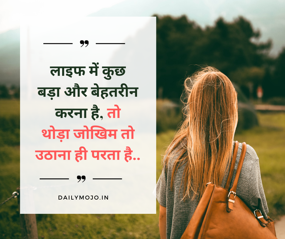 Best Short Risk Quote in Hindi Dp Image