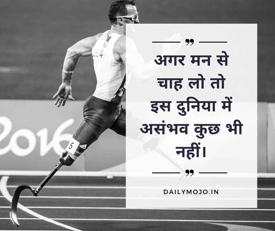 Nothing is impossible Hindi quote image for DP and status