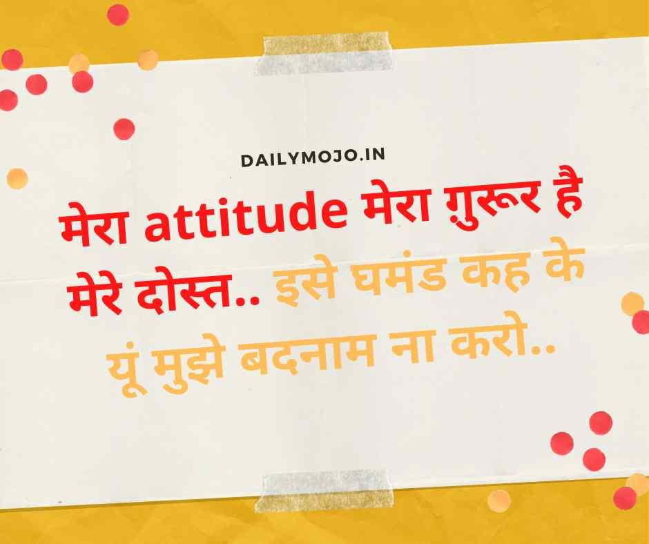 Hot new attitude status in Hindi 2020 Collection - मेरा attitude मेरा ग़ुरूर है मेरे दोस्त  इसे घमंड कह के यूं मुझे बदनाम ना करो