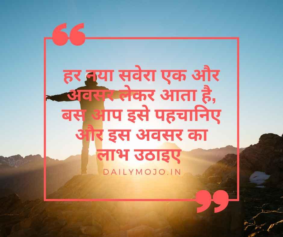Hindi quote and suvichar image - हर नया सवेरा एक और अवसर लेकर आता है, बस आप इसे पहचानिए और इस अवसर का लाभ उठाइए