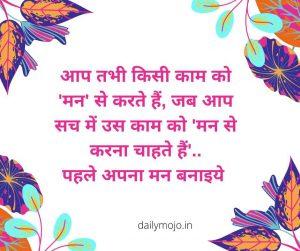 आप तभी किसी काम को 'मन' से करते हैं, जब आप सच में उस काम को 'मन से करना चाहते हैं'..पहले अपना मन बनाइये - hindi quote and suvichar