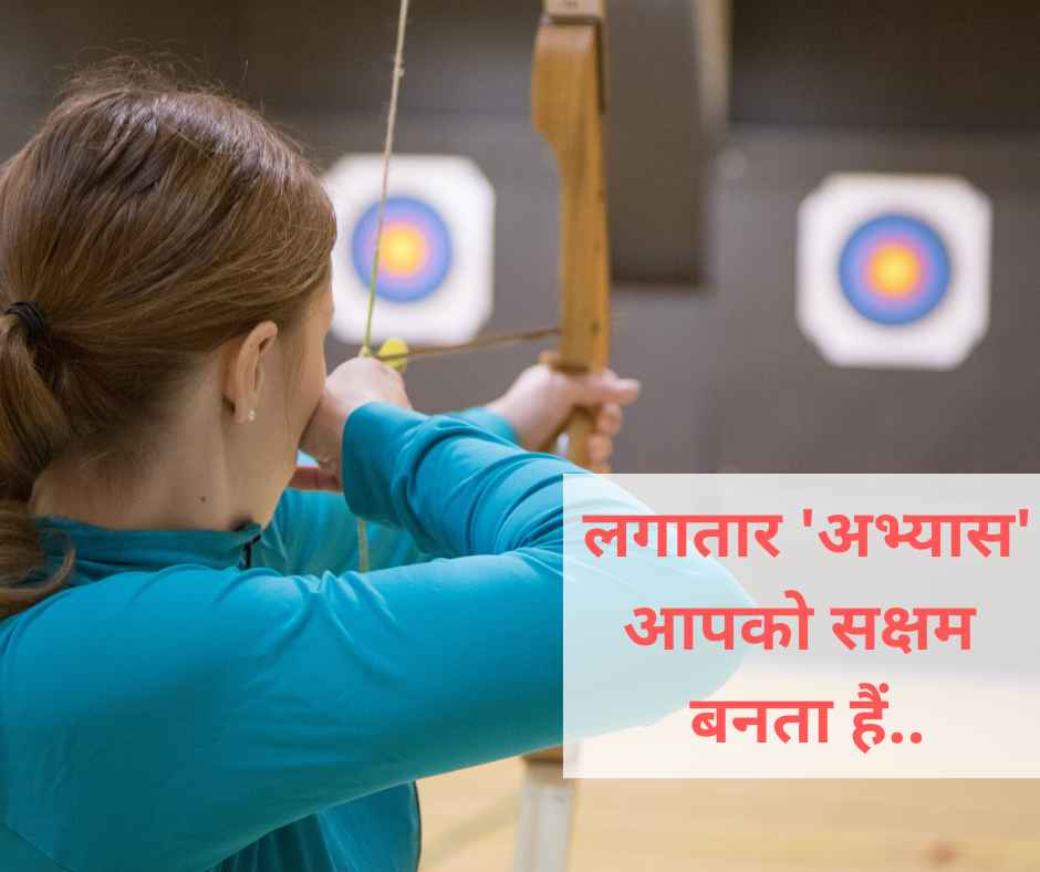 लगातार 'अभ्यास' आपको सक्षम बनता हैं.. Practice builds competence - Hindi quote