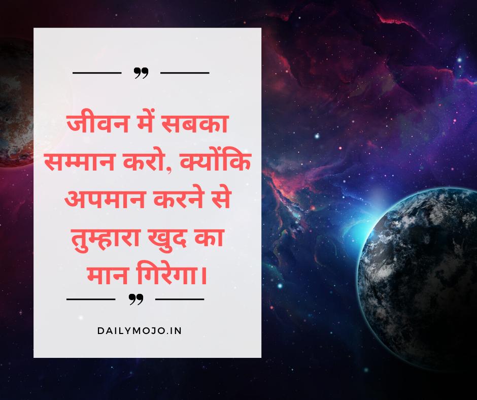 Best Respect Quotes in Hindi Image for DP Status. Sabka Samman Quotes in Hindi