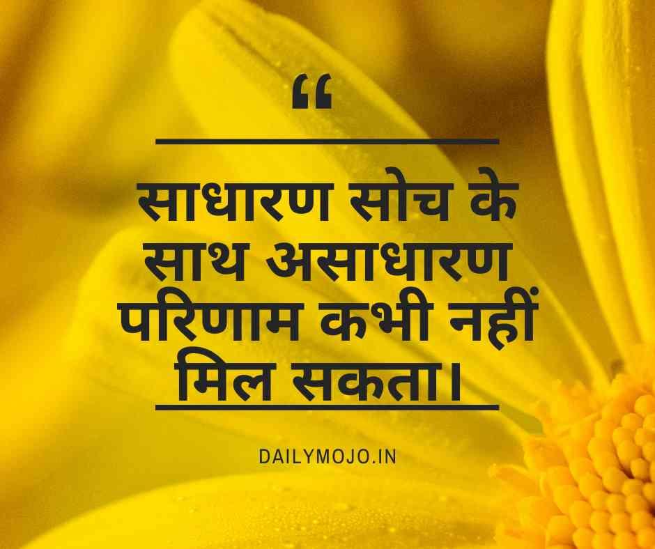 साधारण सोच के साथ असाधारण परिणाम कभी नहीं मिल सकता। Hindi quote image
