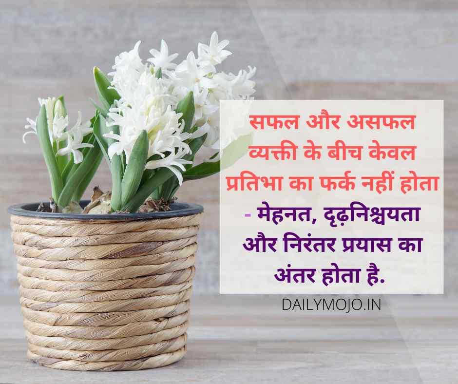 सफल और असफल व्यक्ती के बीच केवल प्रतिभा का फर्क नहीं होता  Hindi Suvichar and quotes
