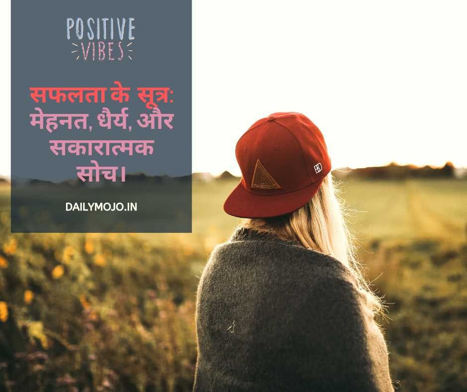 Safalta ke Sutra - best Hindi quotes image about mantra of success in life