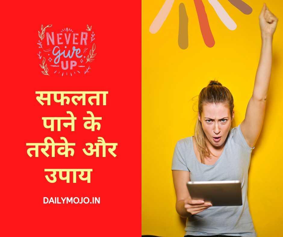 Safalta Paane Ka Tarika aur Upay - सफलता पाने के तरीके और उपाय