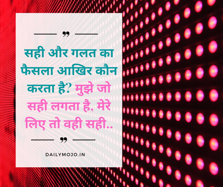 Right and wrong quotes images in Hindi for facebook Status and Whatsapp DP