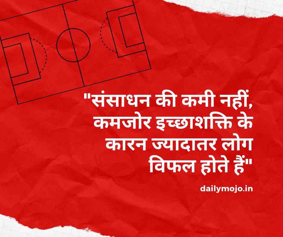 संसाधन की कमी नहीं, कमजोर इच्छाशक्ति के कारन ज्यादातर लोग विफल होते हैं - Hindi Quote