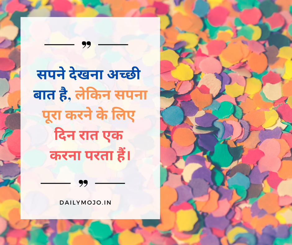 Best quotes and thoughts in Hindi about dreaming big in life - image for DP Status