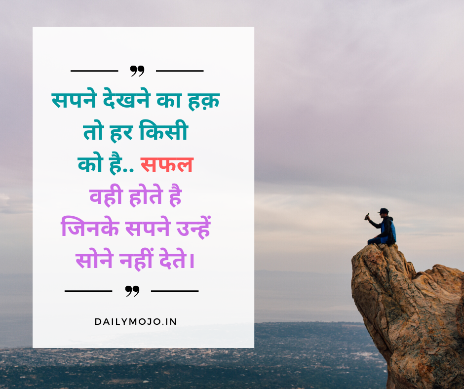 Best quotes and thoughts in Hindi about dream image for DP Status