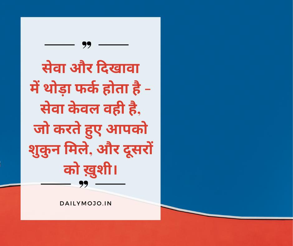 Best Sewa Quotes in Hindi Image - Sewa Suvichaar Image