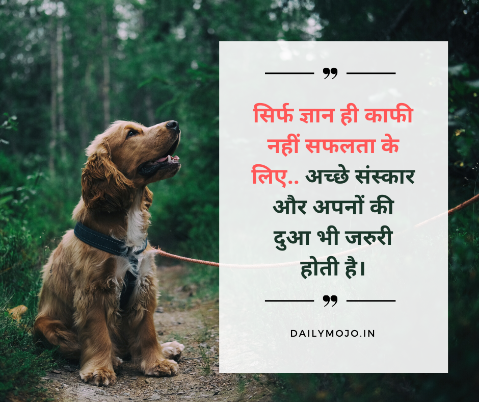 Best quotes and thoughts in Hindi image about knowledge and gyaan