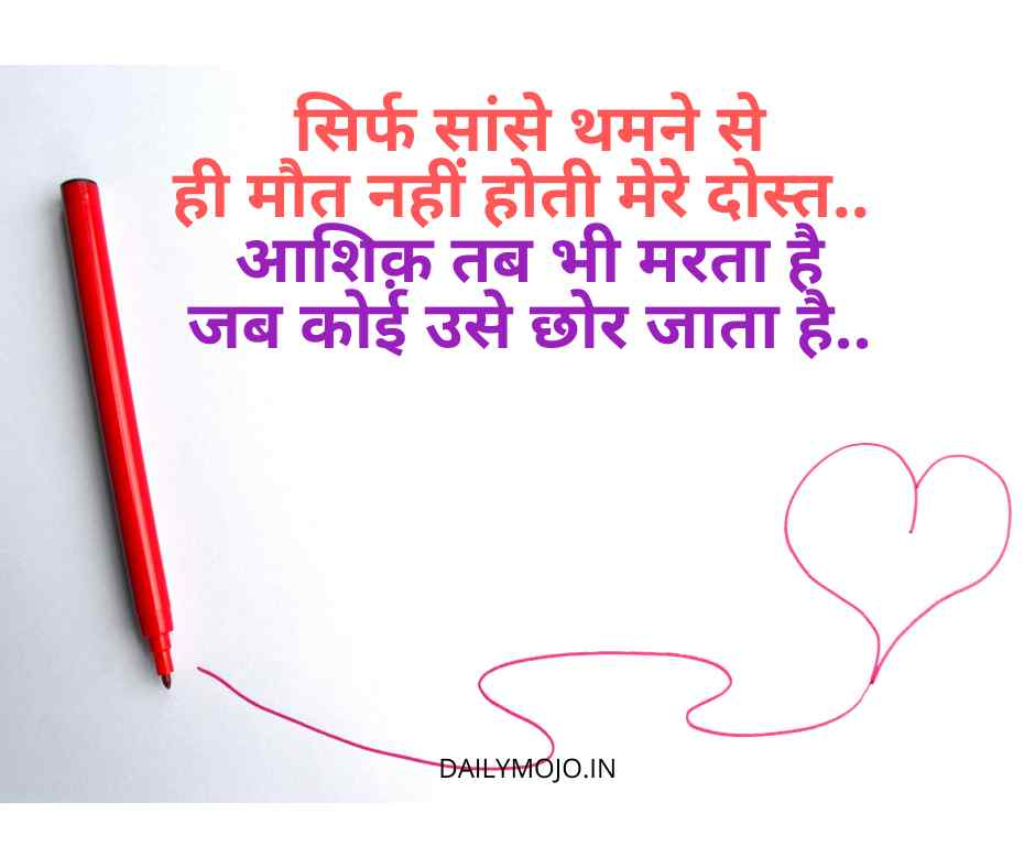 sirf sanse thamne se hi maut sad hindi love shayari