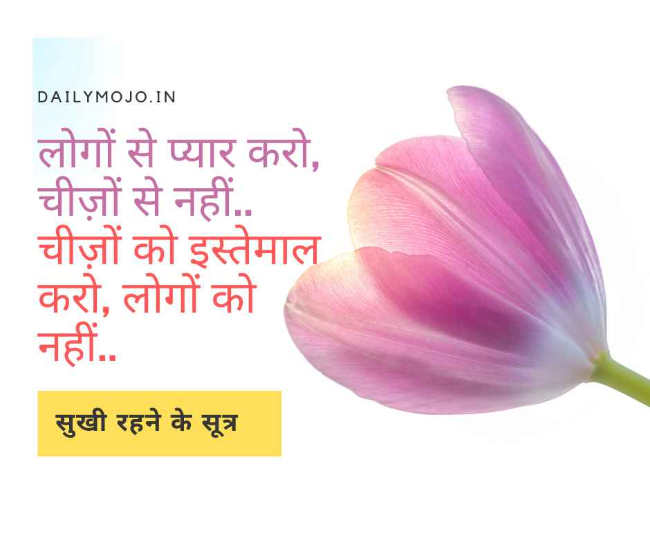 सुखी रहने के २ सूत्र - best Hindi quote and suvichaar image