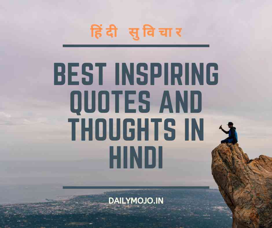 Suvichar in Hindi: Collection of best inspiring quotes and thoughts in Hindi