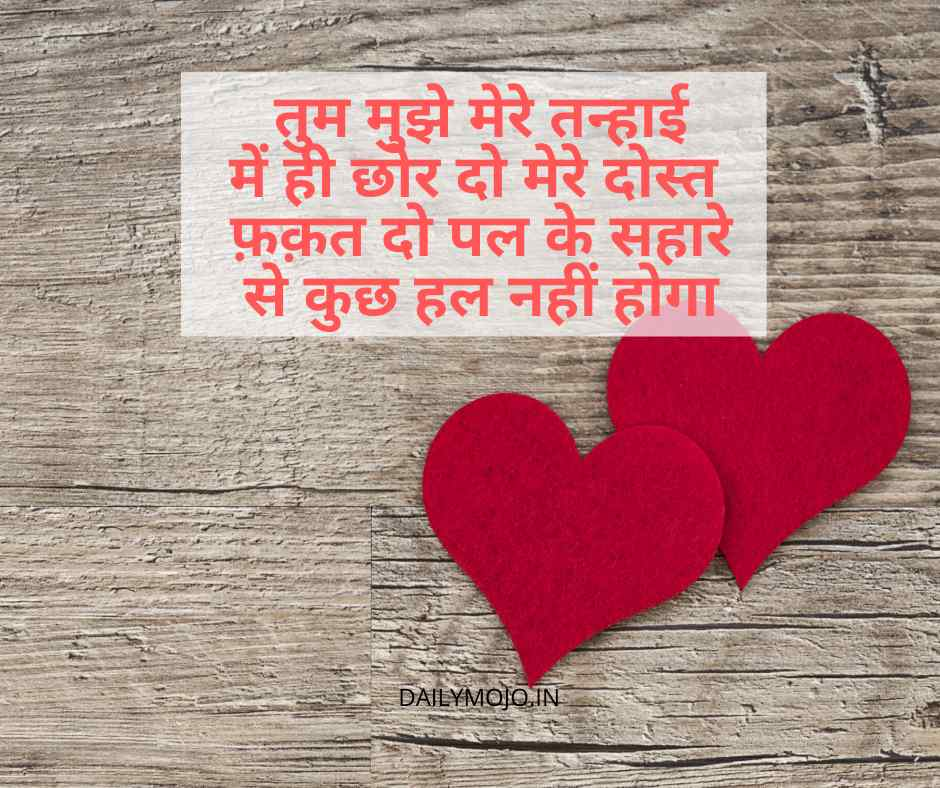 Mujhe mere tanhai mein chhor do - sad love shayari for boyfriend or girlfriend