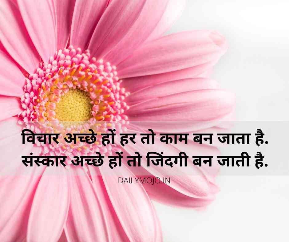 विचार अच्छे हों तो हर काम बन जाता है.. संस्कार अच्छे हों तो जिंदगी बन जाती है.. Hindi Suvichaar