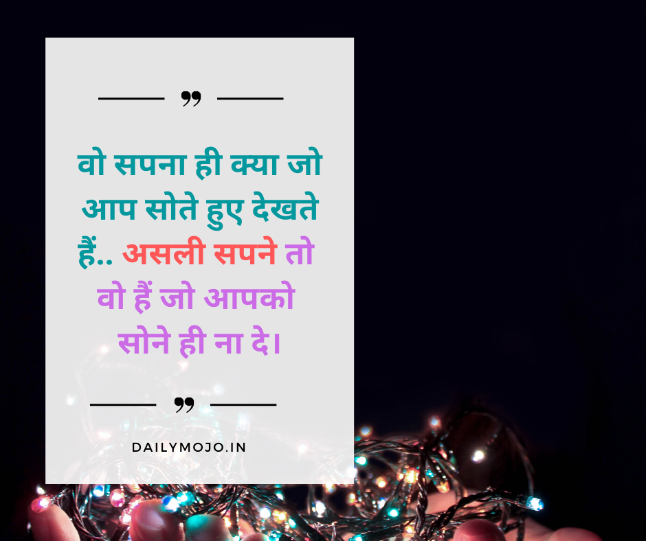 Best dream quotes in Hindi about dreaming big in life - image for DP Status